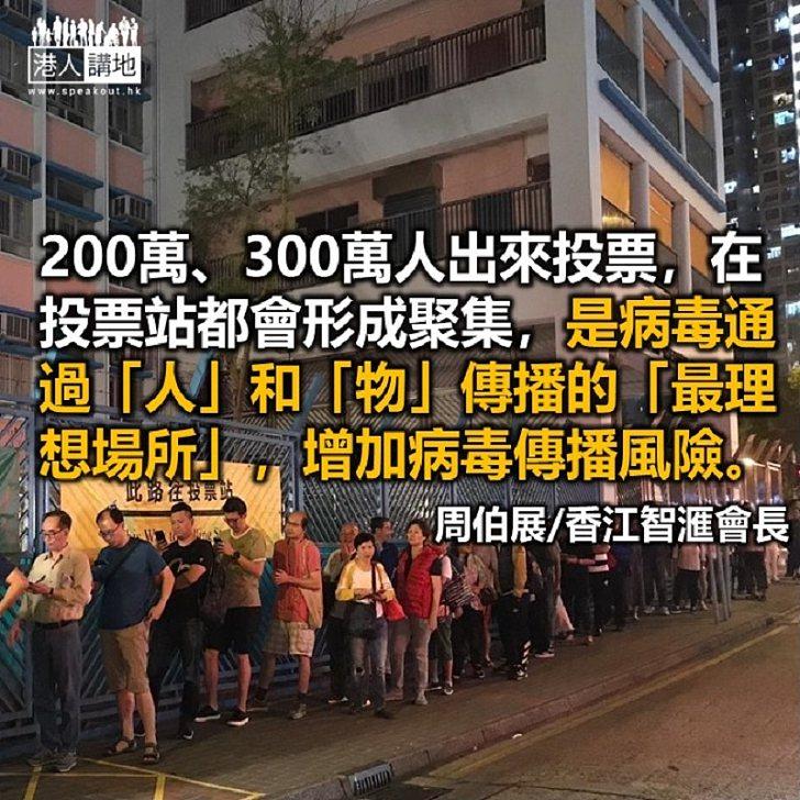 避免人群聚集 押後立會選舉
