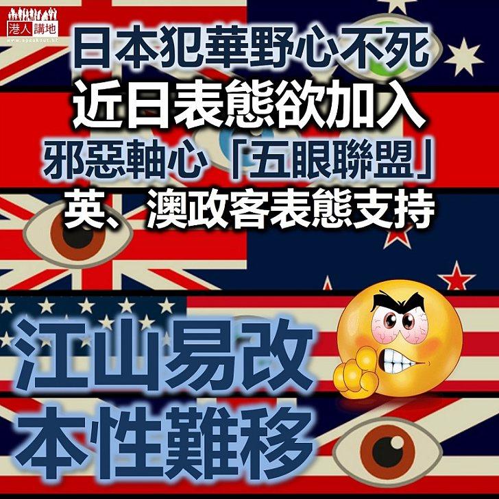 【「五眼」侵華】日本望加入邪惡軸心「五眼聯盟」、英澳兩國有議員和議