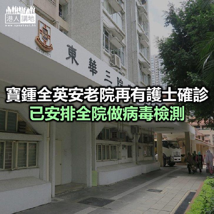 【焦點新聞】東華三院寶鍾全英安老院累計2名護士確診