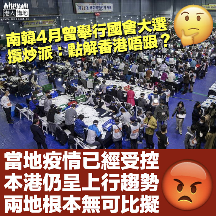 【無可比擬】南韓疫情受控下舉行國會大選 本港仍呈上行趨勢難照跟