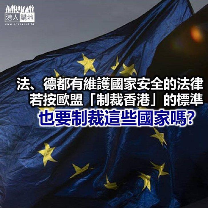 【諸行無常】歐盟「制裁香港」毫無道理!