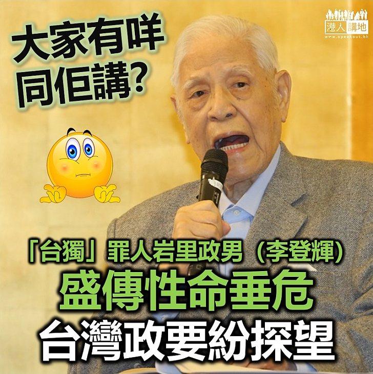 【台獨分子】98歲「台獨」罪人岩里政男(李登輝)垂危 台政府官員紛到醫院探望