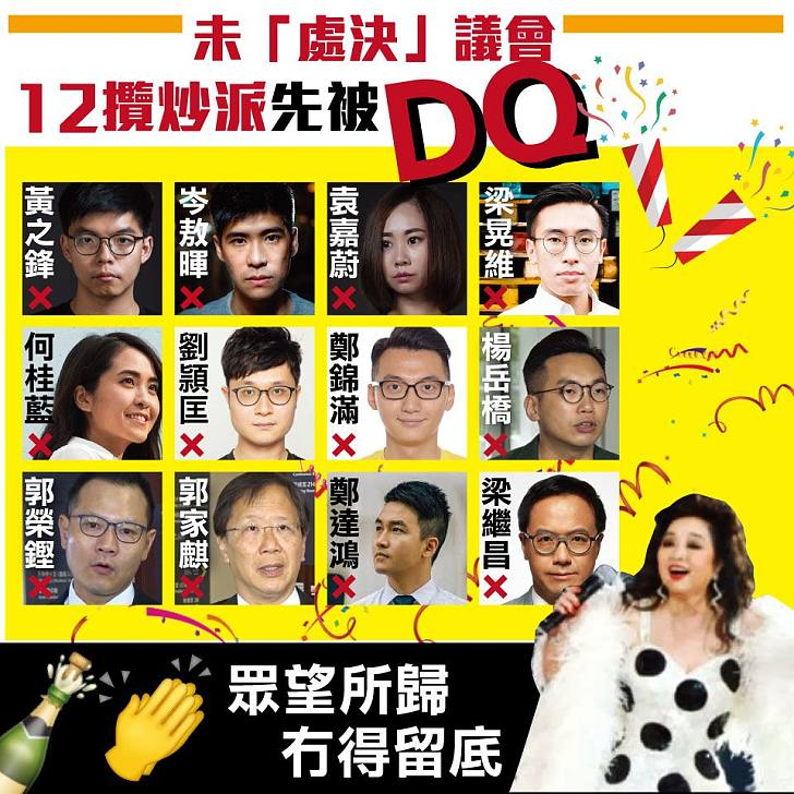 【今日網圖】未「處決」議會 12攬炒派先被DQ