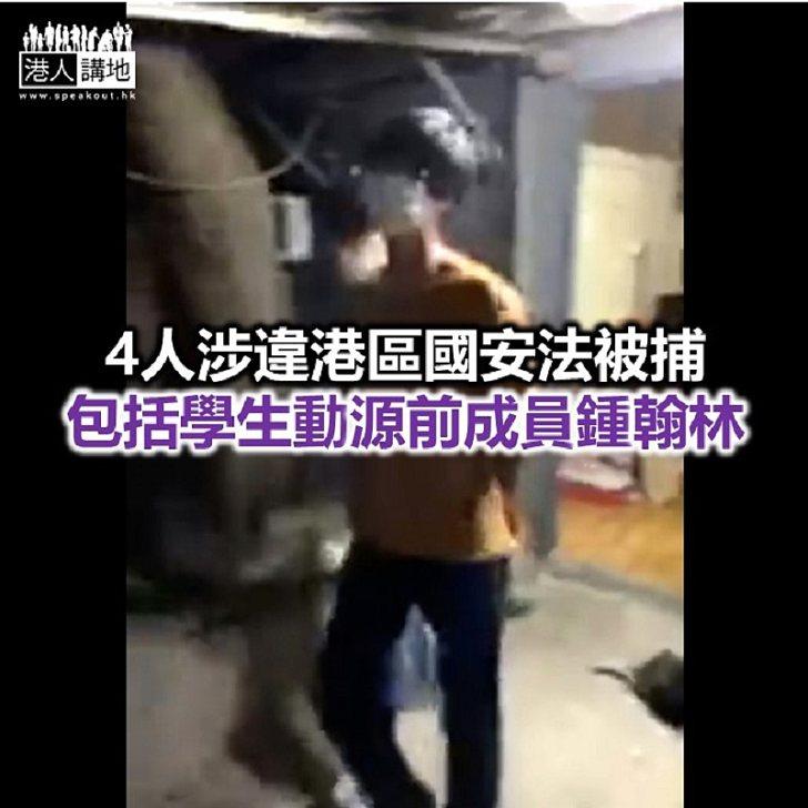 【焦點新聞】警方以涉「分裂國家罪」拘捕3男1女