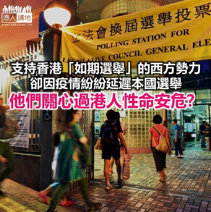 外國可以押後選舉 點解香港唔可以?