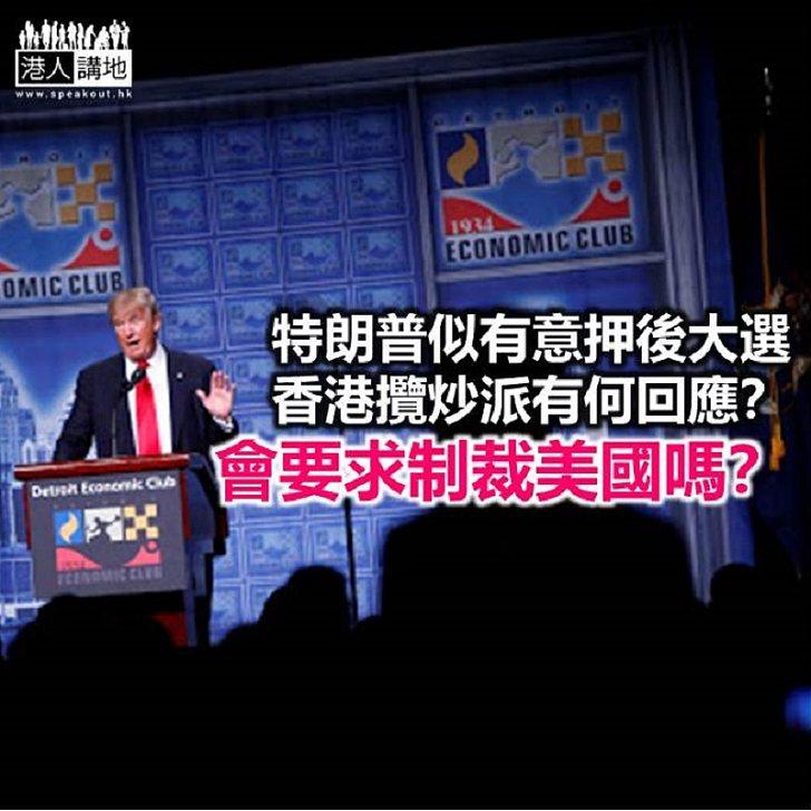 【諸行無常】特朗普也想押後選舉 請攬炒派回應下!