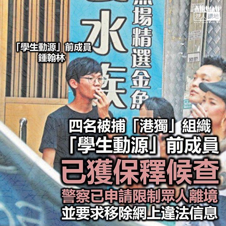 【港區國安法】四名被捕「港獨」組織「學生動源」前成員已獲釋候查、警察已要求限制眾人離境