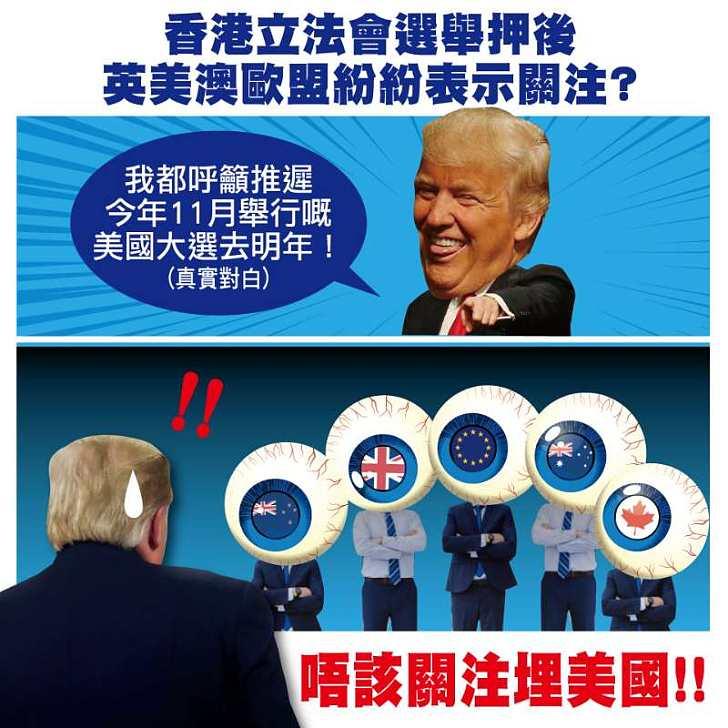【今日網圖】香港立法會選舉押後 英美澳歐盟紛紛表示關注?