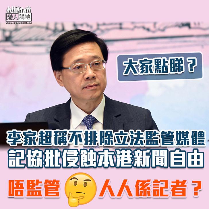 【嚴陣以待】李家超稱不排除立法監管媒體 記協批侵蝕本港新聞自由