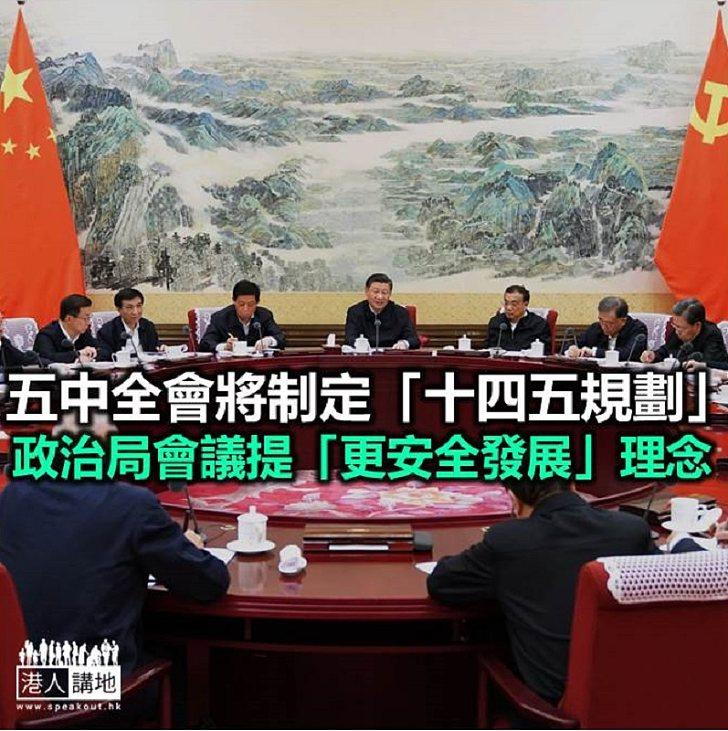 【焦點新聞】五中全會將制定未來15年中國發展路線圖