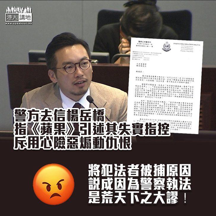 【抹黑警隊】警方指《蘋果日報》引述楊岳橋失實指控 斥用心險惡煽動仇恨