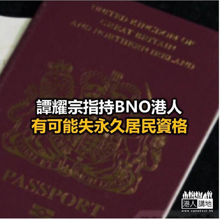【焦點新聞】譚耀宗指英方單方面放寬BNO居留權 中方自然要反制