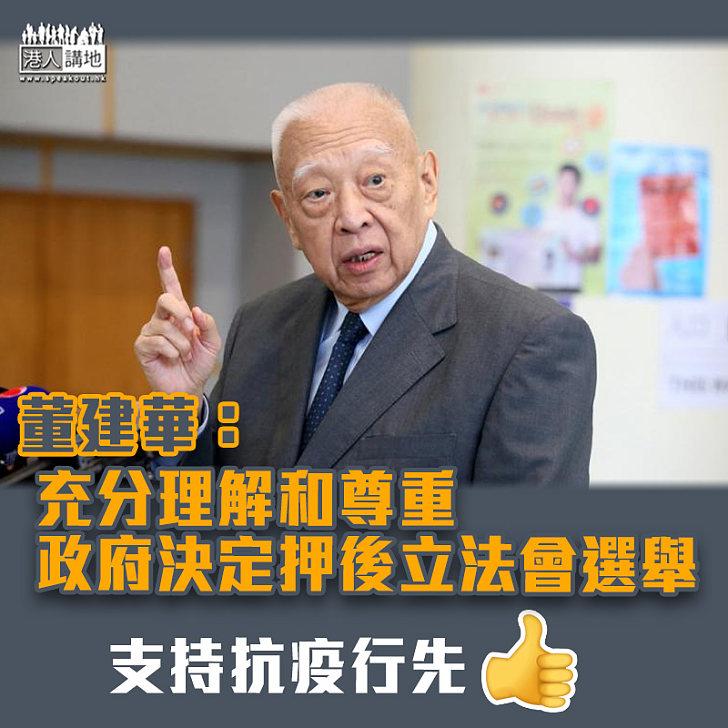 【嚴肅決定】董建華:充分理解和尊重政府決定押後立法會選舉