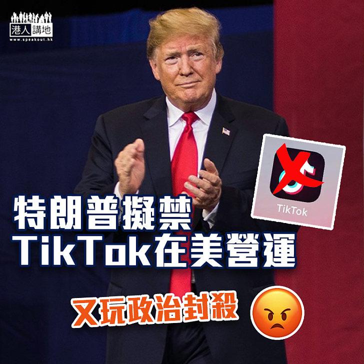 【政治封殺】特朗普擬禁TikTok在美營運