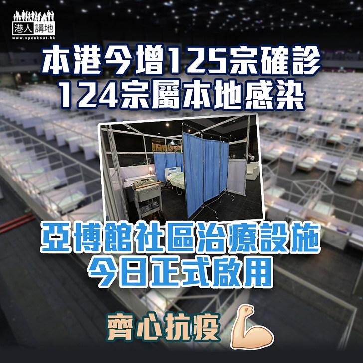 【新冠肺炎】本港今增125宗確診124宗屬本地感染 亞博館社區治療設施今日啟用
