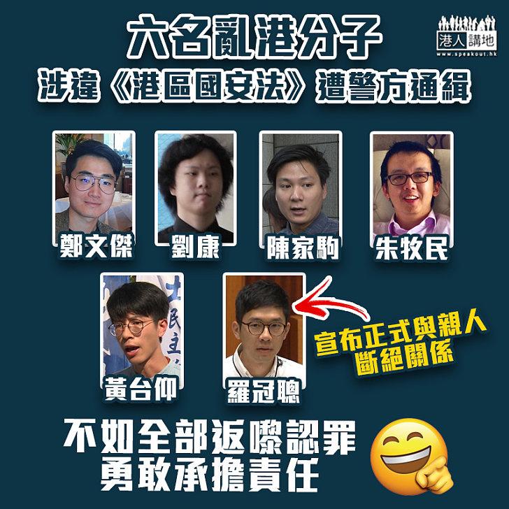 【全球通緝】羅冠聰、陳家駒、劉康等六人 涉違反《港區國安法》遭警方通緝