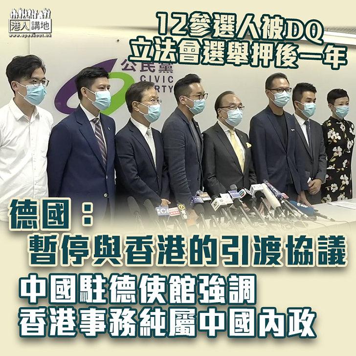 【粗暴干涉】12參選人被DQ、立法會選舉押後一年 德國暫停與香港的引渡協議