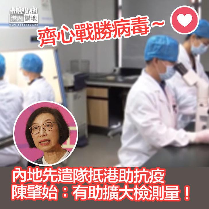 【中央支援抗疫】內地先遣隊今抵港 陳肇始:有助擴大檢測量!