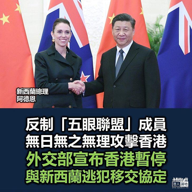 【港區國安法】反制「五眼聯盟」成員無理攻擊香港 外交部宣布香港暫停與新西蘭逃犯移交協定