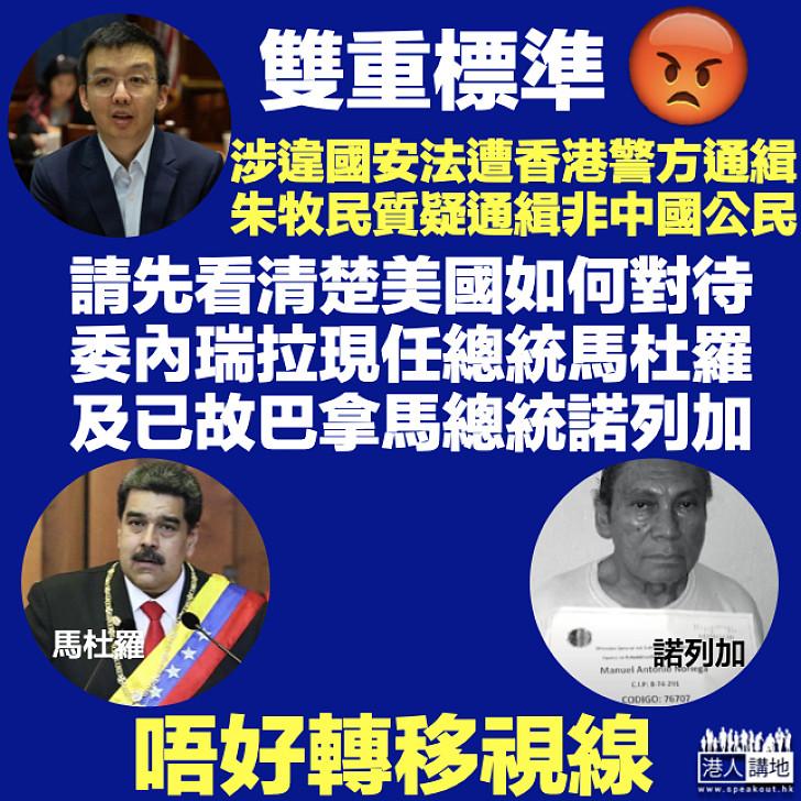 【美國標準】質疑香港警方通緝美國公民 朱牧民請看清楚美國如何對待馬杜羅及諾列加