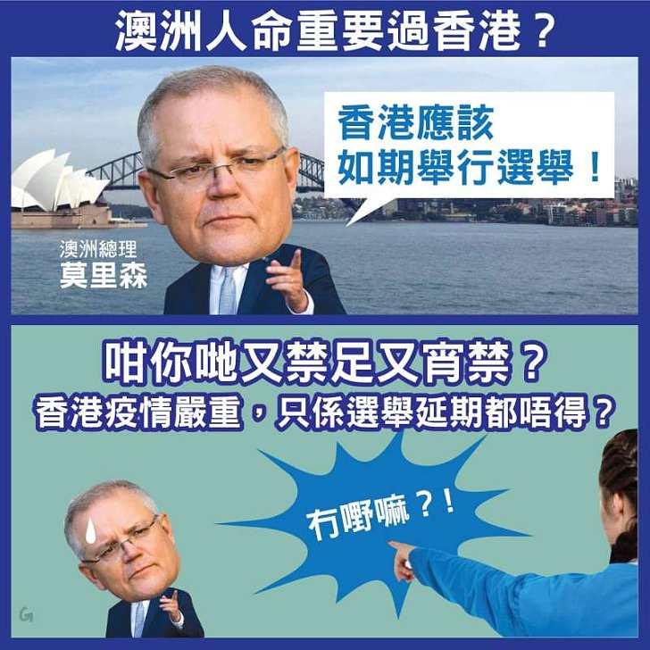 【今日網圖】澳洲人命重要過香港?
