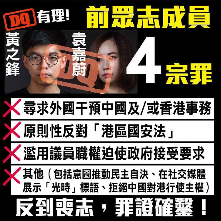 【今日網圖】前眾志成員4宗罪