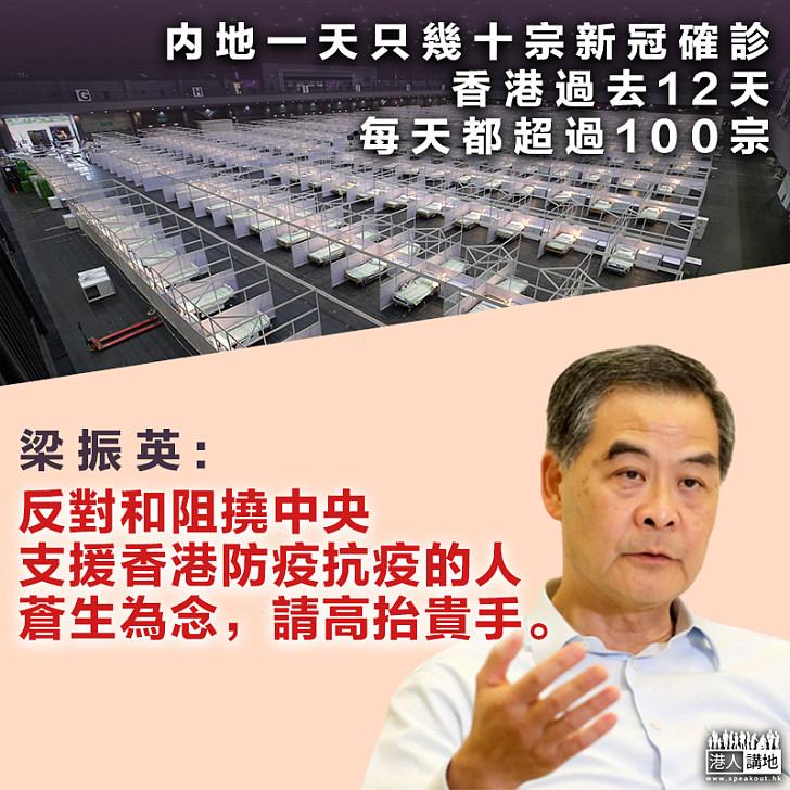 【疫情爆爆爆】梁振英:香港是新冠肺炎下國家的重災區