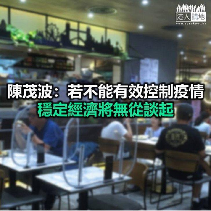 【焦點新聞】財政司司長憂慮本港第三季經濟壓力更大