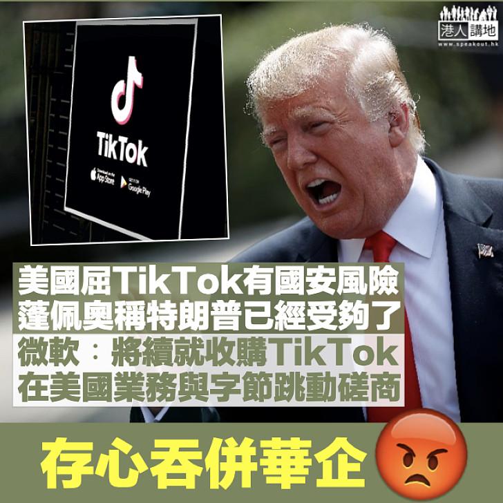 【吞併TikTok】蓬佩奧指特朗普已受夠TikTok 微軟︰將繼續就收購與字節跳動磋商