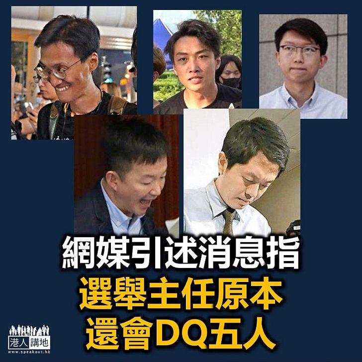 【DQ有理】《香港01》引述消息指選舉主任原來還會DQ多5人