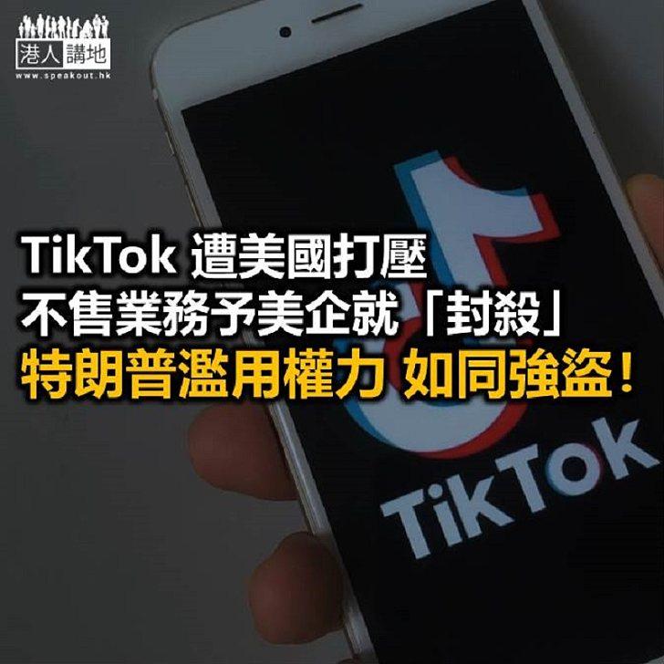 【秉文觀新】美國明刀明槍「明搶」TikTok?