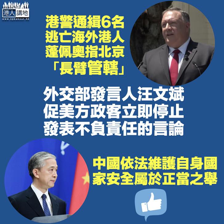 【中美關係】蓬佩奧指北京「長臂管轄」 華外交部促停止發表不負責任言論、另就美衞生部長擬訪台提嚴正交涉