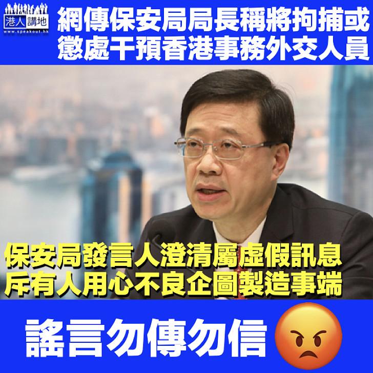 【強烈譴責】網傳政府將拘干預香港事務外交人員 保安局斥有人發放虛假訊息