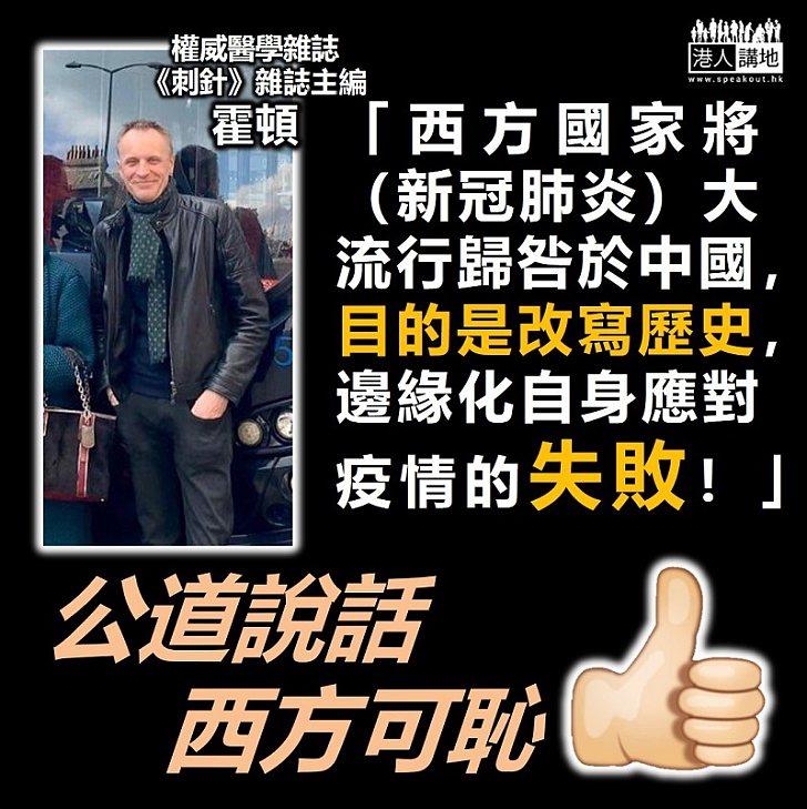 【專家之言】西方國家將大流行歸咎於中國,目的是改寫歷史,邊緣化自身應對疫情的失敗