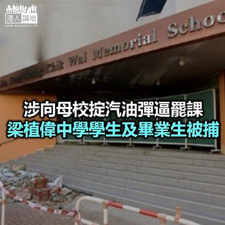 【焦點新聞】梁植偉中學被擲汽油彈案 警方共拘捕4名男子