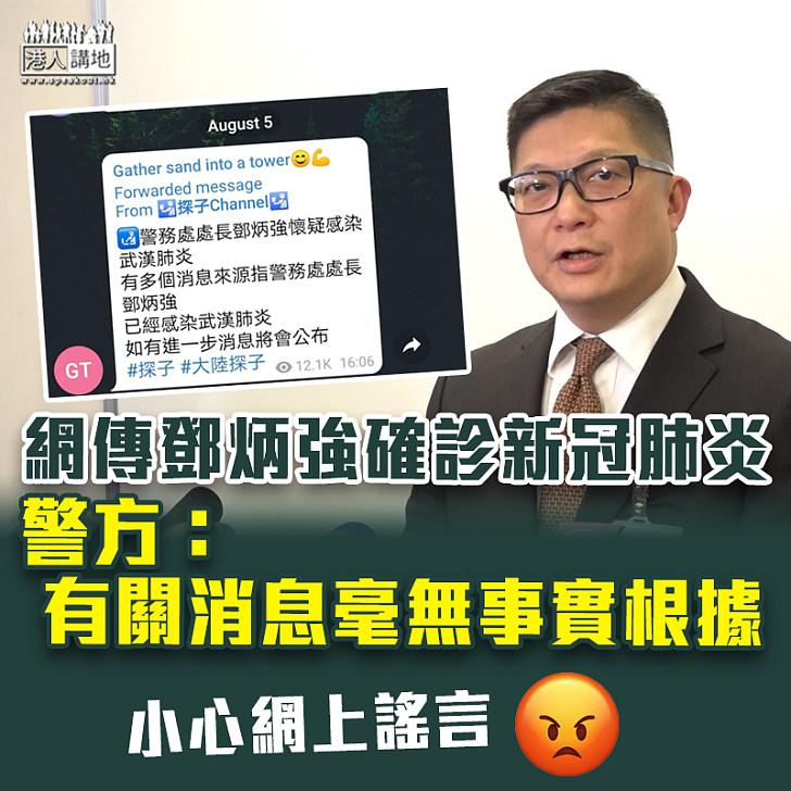 【謠言止於智者】有網民稱鄧炳強確診新冠肺炎 警方:有關消息毫無事實根據