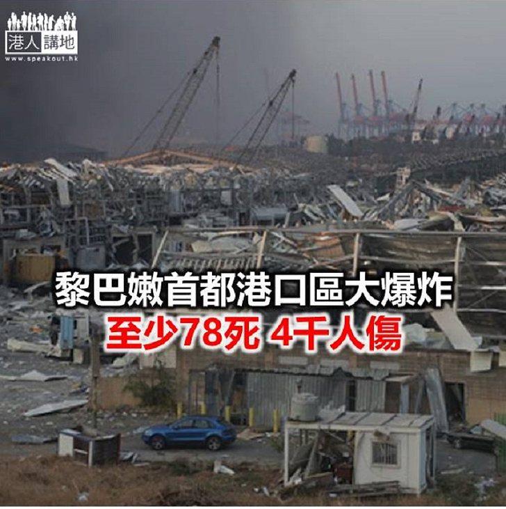 【焦點新聞】黎巴嫩總統指大爆炸是因為2,750噸硝酸銨不安全存放所導致