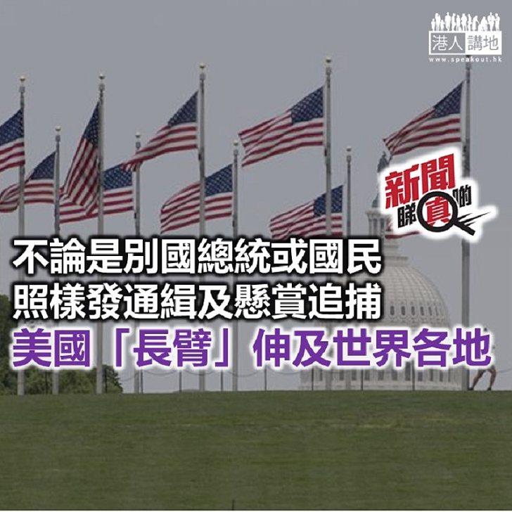 【新聞睇真啲】美國才是「長臂管轄」專家
