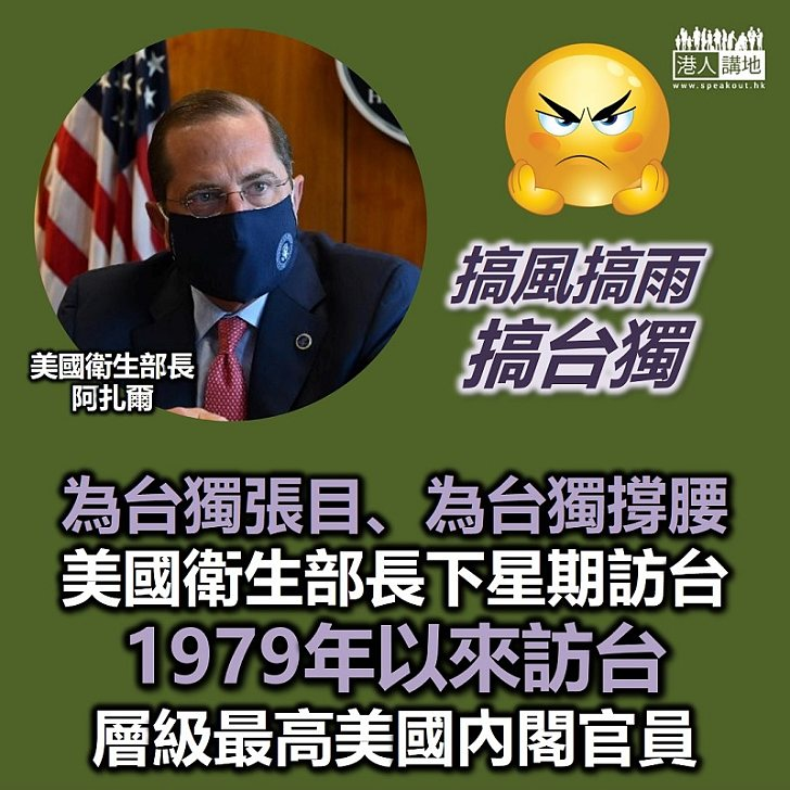 【台海風雲】美國衛生部長下星期訪台 為「台獨」張目、為「台獨」撐腰
