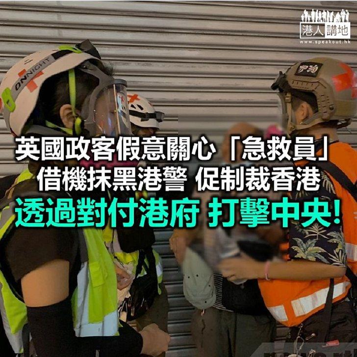 【秉文觀新】英國「制裁」香港是反中藉口