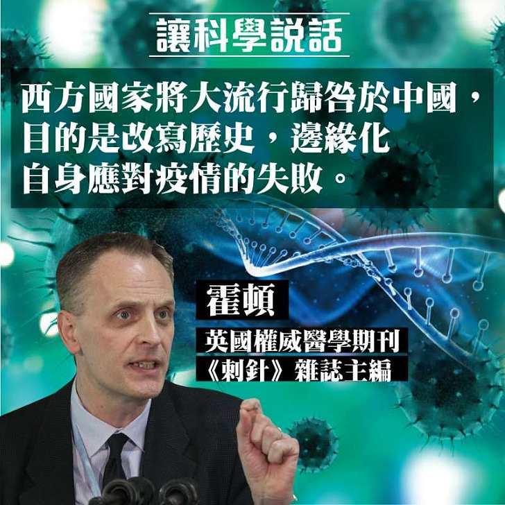 【今日網圖】西方把疫情歸咎於中國,試圖改寫抗疫的失敗