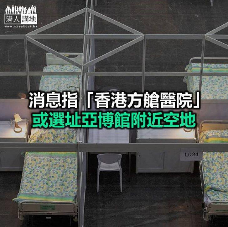 【焦點新聞】內地支援隊表示已經開始設計「香港方艙」