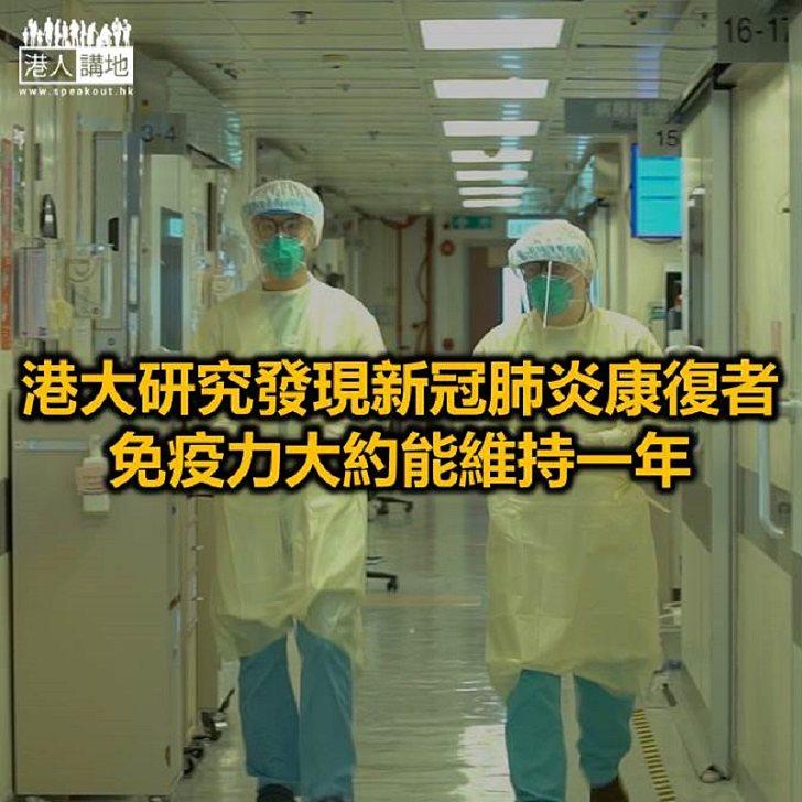 【焦點新聞】港大指抗體血漿治療新冠肺炎效果理想