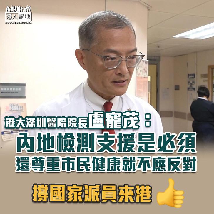 【新冠肺炎】港大深圳醫院院長盧寵茂:內地檢測支援是必須