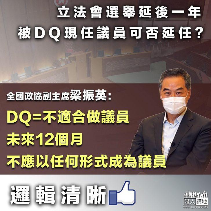 【邏輯清晰】梁振英:DQ等於不合適做議員、未來12個月不適合以任何方式成為立法會議員