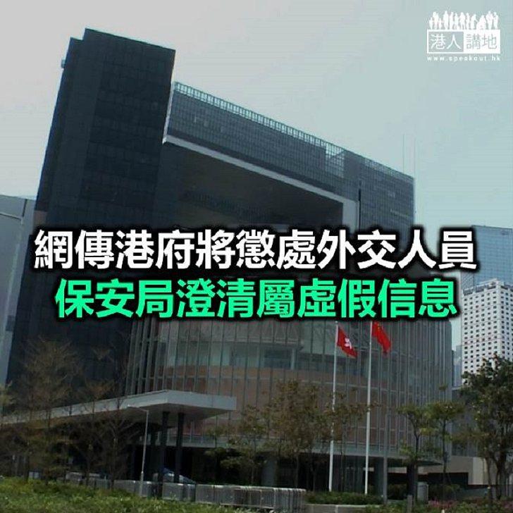 【焦點新聞】保安局強烈譴責發放虛假信息者
