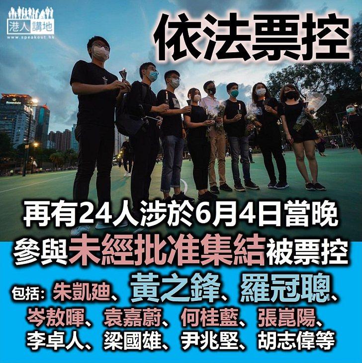 【依法檢控】再有24人涉於6月4日當晚參與未經批准集結被票控