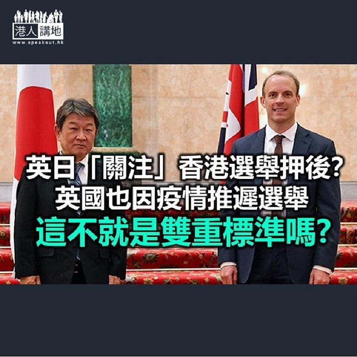 【秉文觀新】英國日本聯手干預香港?