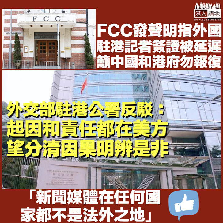【分清因果】FCC聲明指外國駐港記者簽證被延遲 外交部駐港公署駁斥:起因和責任都在美方、望FCC明辨是非