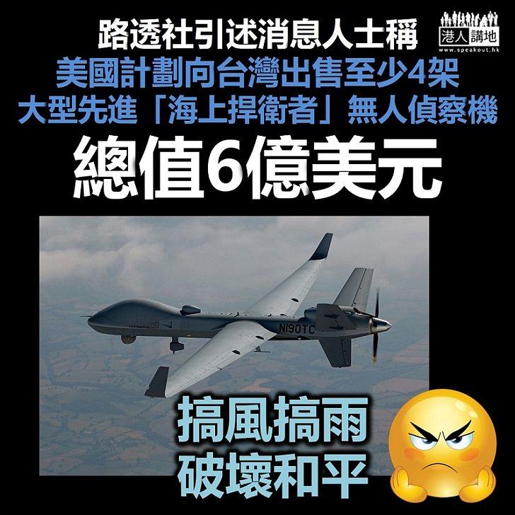 【台海風雲】《路透社》引述消息指美國計劃對台出售先進無人機